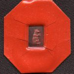 Red wax Impression of Bear Stationary Die made for Mr. Baer by George Gebelein